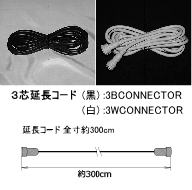3C-Ext.cord